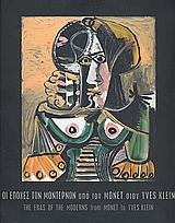 Οι εποχές των μοντέρνων: από τον Monet στον Yves Klein