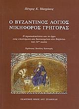 Ο βυζαντινός λόγιος Νικοφόρος Γρηγοράς