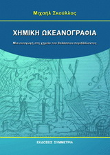 Χημική ωκεανογραφία