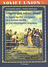 Το κομματικό αρχείο. Διαδρομές, εμπλοκές: Το Αρχείο του ΚΚΕ Εσωτερικού και η αντιδικία του ΚΚΕ με τους επαγγελματίες ιστορικούς