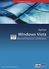 Χρήση Windows Vista