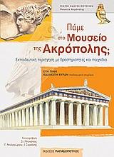 Πάμε στο Μουσείο της Ακρόπολης;