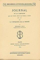 Journal de la champagne que le Grand Vesir Ali Pacha a faite en 1715 pour la conquete de la Moree
