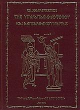 Οι Χαιρετισμοί της Υπεραγίας Θεοτόκου και Αειπαρθένου Μαρίας