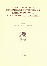 Τα ιδρυτικά κείμενα του Εθνικού Ιδρύματος Ερευνών και η αλληλογραφία Ι.Στ. Πεσμαζόγλου - Λ.Θ. Ζέρβα