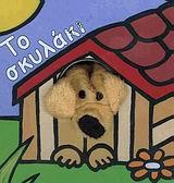Το σκυλάκι