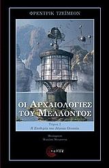 Οι αρχαιολογίες του μέλλοντος
