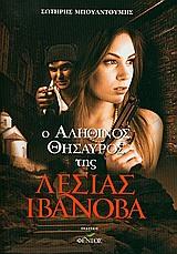 Ο αληθινός θησαυρός της Λέσιας Ιβάνοβα
