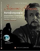 Γιάννης Ρίτσος, αυτοβιογραφία