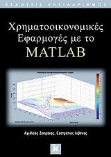 Χρηματοοικονομικές εφαρμογές με το MATLAB