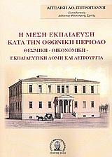 Η μέση εκπαίδευση κατά την Οθωνική περίοδο
