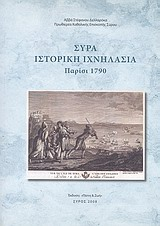 Σύρα, Ιστορική ιχνηλασία