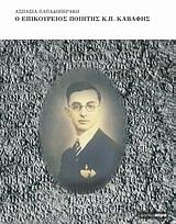 Ο επικούρειος ποιητής Κ. Π. Καβάφης