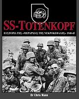 SS-Totenkopf: Η ιστορία της