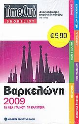 TimeOut Shortlist: Βαρκελώνη 2009