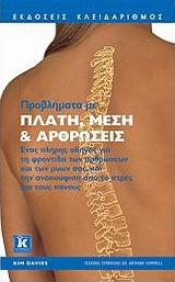 Προβλήματα με πλάτη, μέση και αρθρώσεις