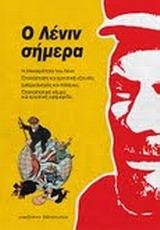Ο Λένιν σήμερα