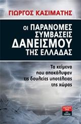 Οι παράνομες συμβάσεις δανεισμού της Ελλάδας