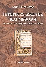 Ιστορικές σχολές και μέθοδοι