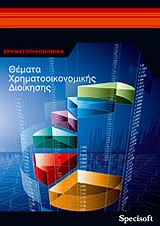 Θέματα χρηματοοικονομικής διοίκησης