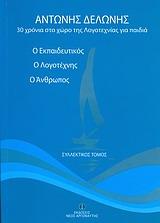 Αντώνης Δελώνης, Ο εκπαιδευτικός, ο λογοτέχνης, ο άνθρωπος