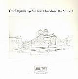 Τα ελληνικά σχέδια του Theodore Du Moncel