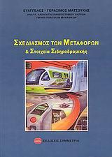 Σχεδιασμός των μεταφορών και στοιχεία σιδηροδρομικής