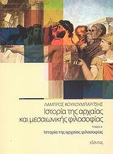 Ιστορία της αρχαίας και μεσαιωνικής φιλοσοφίας
