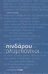 Ολυμπιόνικοι