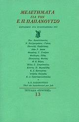 Μελετήματα για τον Ε. Π. Παπανούτσο