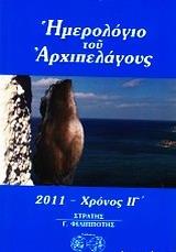 Ημερολόγιο του Αρχιπελάγους 2011