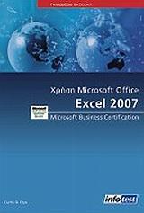 Χρήση Microsoft Office Excel 2007