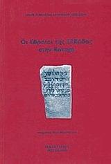 Οι Εβραίοι της Ελλάδας στην Κατοχή