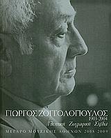 Γιώργος Ζογγολόπουλος 1903-2004