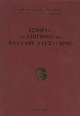 Ιστορία των επιγόνων του Μεγάλου Αλεξάνδρου