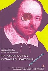 Τα άπαντα του Ουίλλιαμ Σαίξπηρ περιληπτικά