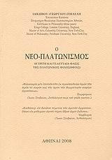 Ο Νεο-Πλατωνισμός