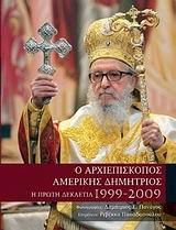 Ο Αρχιεπίσκοπος Αμερικής Δημήτριος
