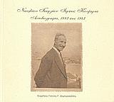 Αυτοβιογραφία 1883 έως 1943, Νικολάου Γεωργίου Ιερέως Κουμερτά