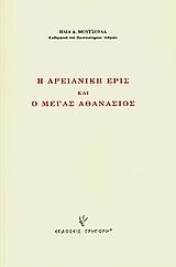 Η αρειανική έρις και ο Μέγας Αθανάσιος