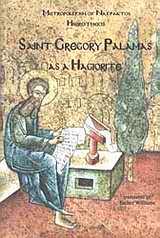 St. Gregory Palamas as a Hagiorite