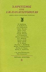 Χαιρετισμός στον Ι. Μ. Παναγιωτόπουλο