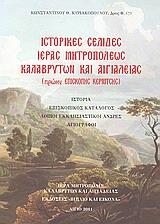 Ιστορικές σελίδες Ιεράς Μητροπόλεως Καλαβρύτων και Αιγιαλείας