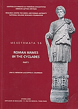 Roman Names in the Cyclades