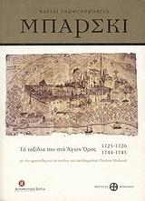 Βασίλι Γκρηγκόροβιτς Μπάρσκι: Τα ταξίδια του στο Άγιον Όρος 1725-1726, 1744-1745