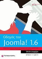 Οδηγός του Joomla 1.6