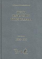 Ξένοι ταξιδιώτες στην Ελλάδα (333 μ.Χ. - 1821 μ.Χ.)