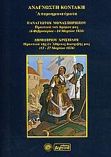 Απομνημονεύματα. Πρακτικά του δρόμου μας (6 Φεβρουαρίου -14 Μαρτίου 1826). Πρακτικά της εν Αθήναις διατριβής μας (15-27 Μαρτίου 1826).