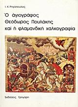 Ο αγιογράφος Θεόδωρος Πουλάκης και η φλαμανδική χαλκογραφία