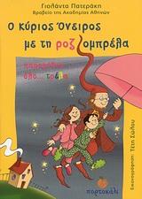 Ο κύριος Όνειρος με τη ροζ ομπρέλα, παραμύθια όλο... τρέλα